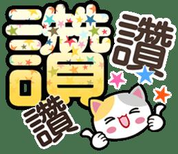 貓咪大字 messages sticker-5