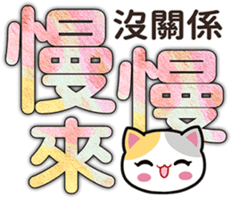 貓咪大字 messages sticker-0