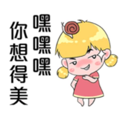 開心的蝸牛妹 messages sticker-0