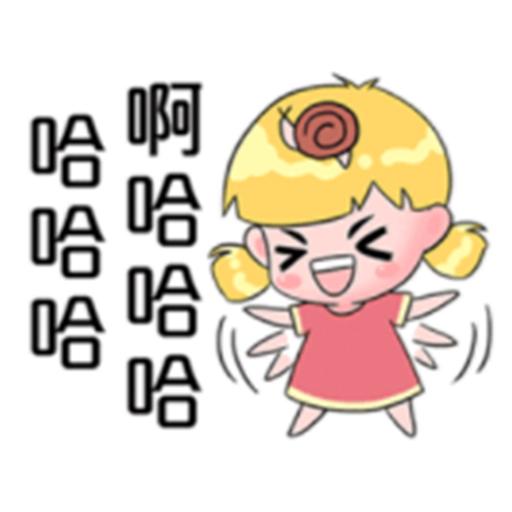開心的蝸牛妹 messages sticker-5