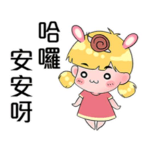 開心的蝸牛妹 messages sticker-3