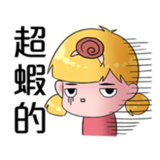 開心的蝸牛妹 messages sticker-4