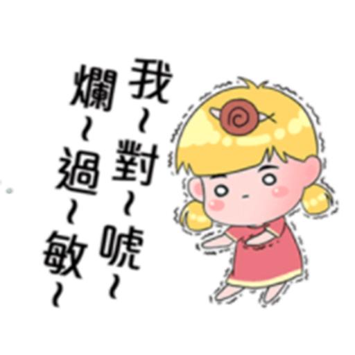開心的蝸牛妹 messages sticker-9