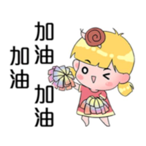 開心的蝸牛妹 messages sticker-10