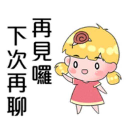 開心的蝸牛妹 messages sticker-7