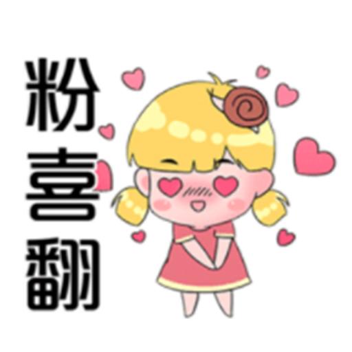 開心的蝸牛妹 messages sticker-11