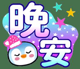 企鵝大字 messages sticker-10