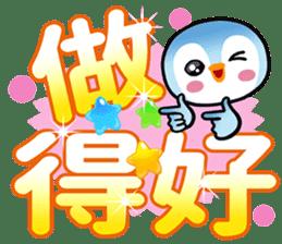 企鵝大字 messages sticker-8