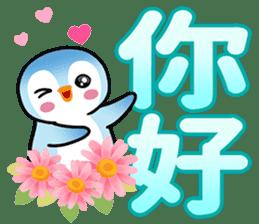 企鵝大字 messages sticker-2