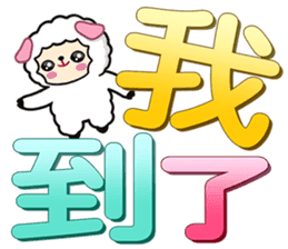 小羊大字 messages sticker-4
