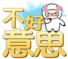 小羊大字 messages sticker-10