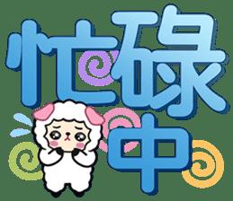 小羊大字 messages sticker-8