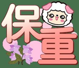 小羊大字 messages sticker-7