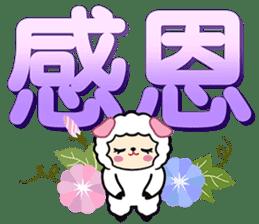 小羊大字 messages sticker-6