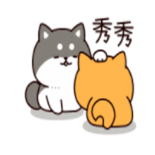 可愛的柴二 messages sticker-7