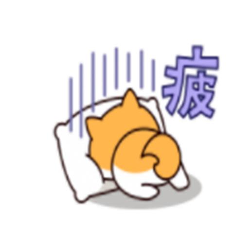 可愛的柴二 messages sticker-8