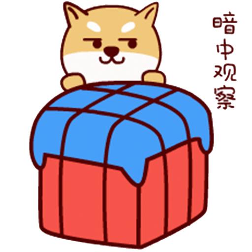 可愛的柴二 messages sticker-6