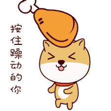 可愛的柴二 messages sticker-0