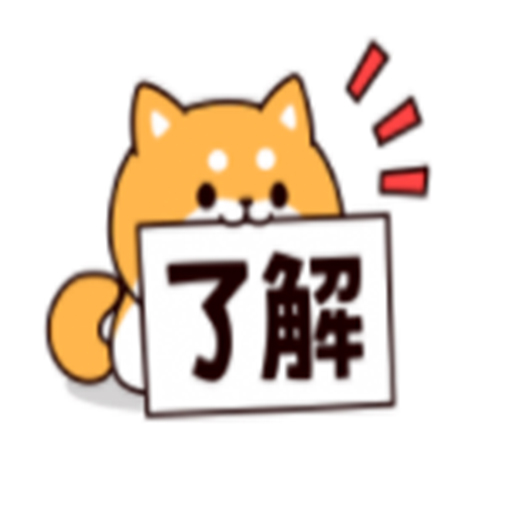 可愛的柴二 messages sticker-11