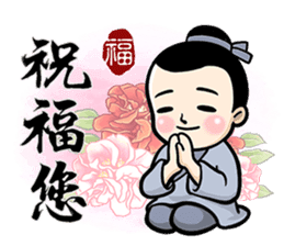 送福童子 messages sticker-4