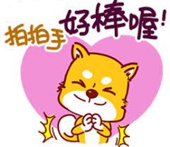 可愛的小柴犬 messages sticker-3
