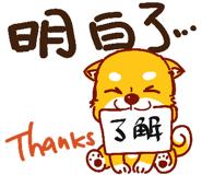 可愛的小柴犬 messages sticker-8