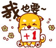 可愛的小柴犬 messages sticker-2