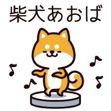 可愛的小柴犬 messages sticker-10