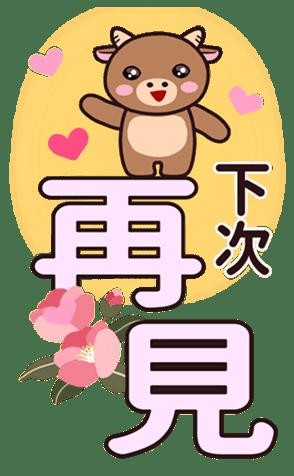 招財牛牛 messages sticker-7