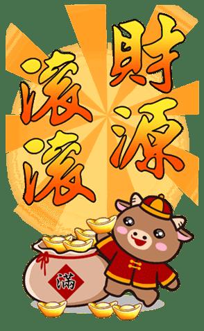 招財牛牛 messages sticker-4