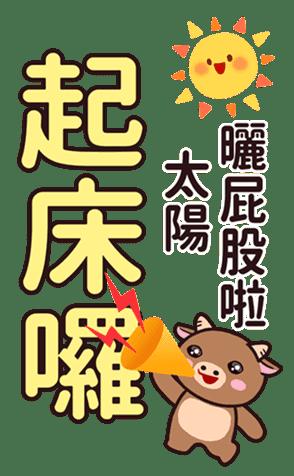 招財牛牛 messages sticker-10