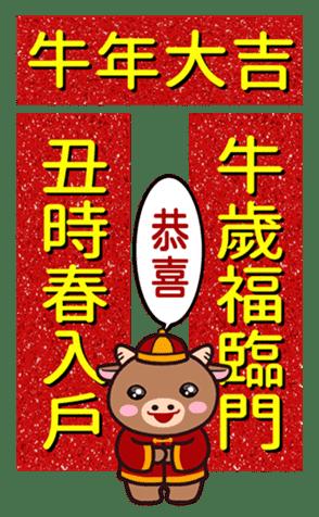 招財牛牛 messages sticker-11