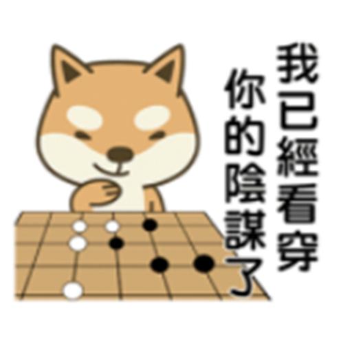 棋局柴犬 messages sticker-11
