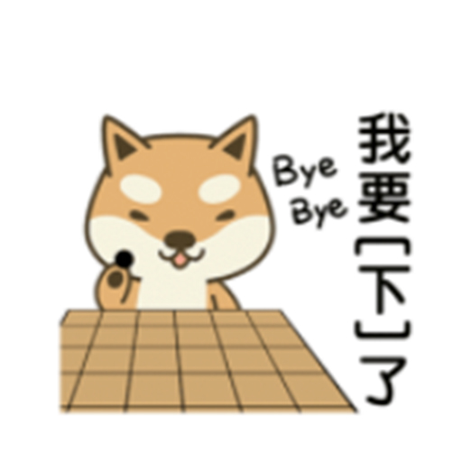 棋局柴犬 messages sticker-3