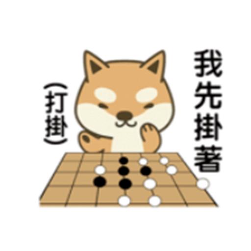 棋局柴犬 messages sticker-9