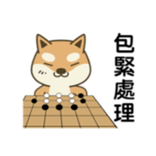 棋局柴犬 messages sticker-8
