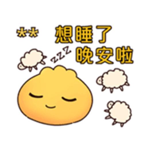 可愛的包子 messages sticker-9