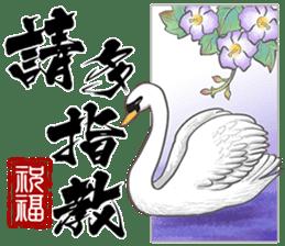 國畫墨字 messages sticker-11