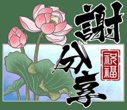 國畫墨字 messages sticker-6