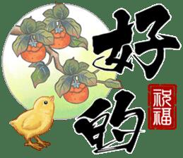 國畫墨字 messages sticker-10