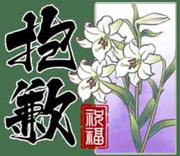 國畫墨字 messages sticker-2
