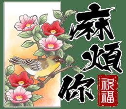 國畫墨字 messages sticker-5