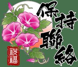 國畫墨字 messages sticker-3