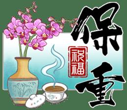 國畫墨字 messages sticker-8