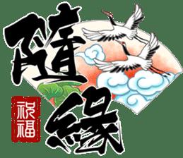國畫墨字 messages sticker-9
