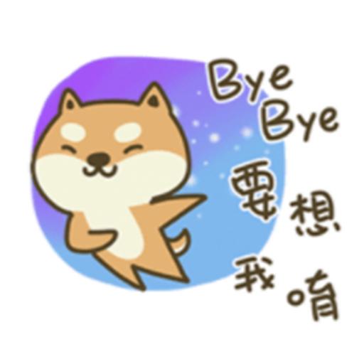 可愛的旺柴 messages sticker-10