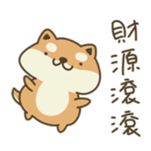 可愛的旺柴 messages sticker-7