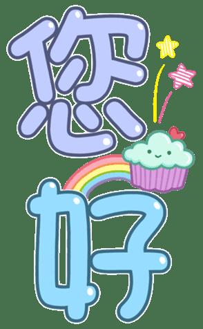可愛字體 messages sticker-9