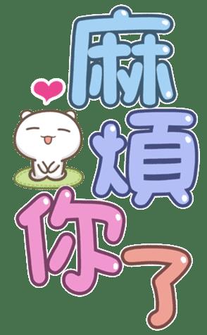 可愛字體 messages sticker-5