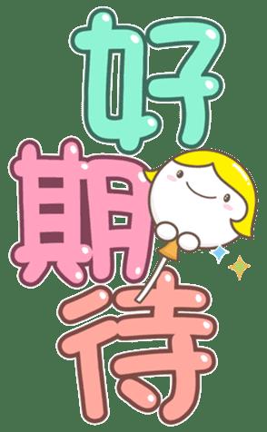 可愛字體 messages sticker-0